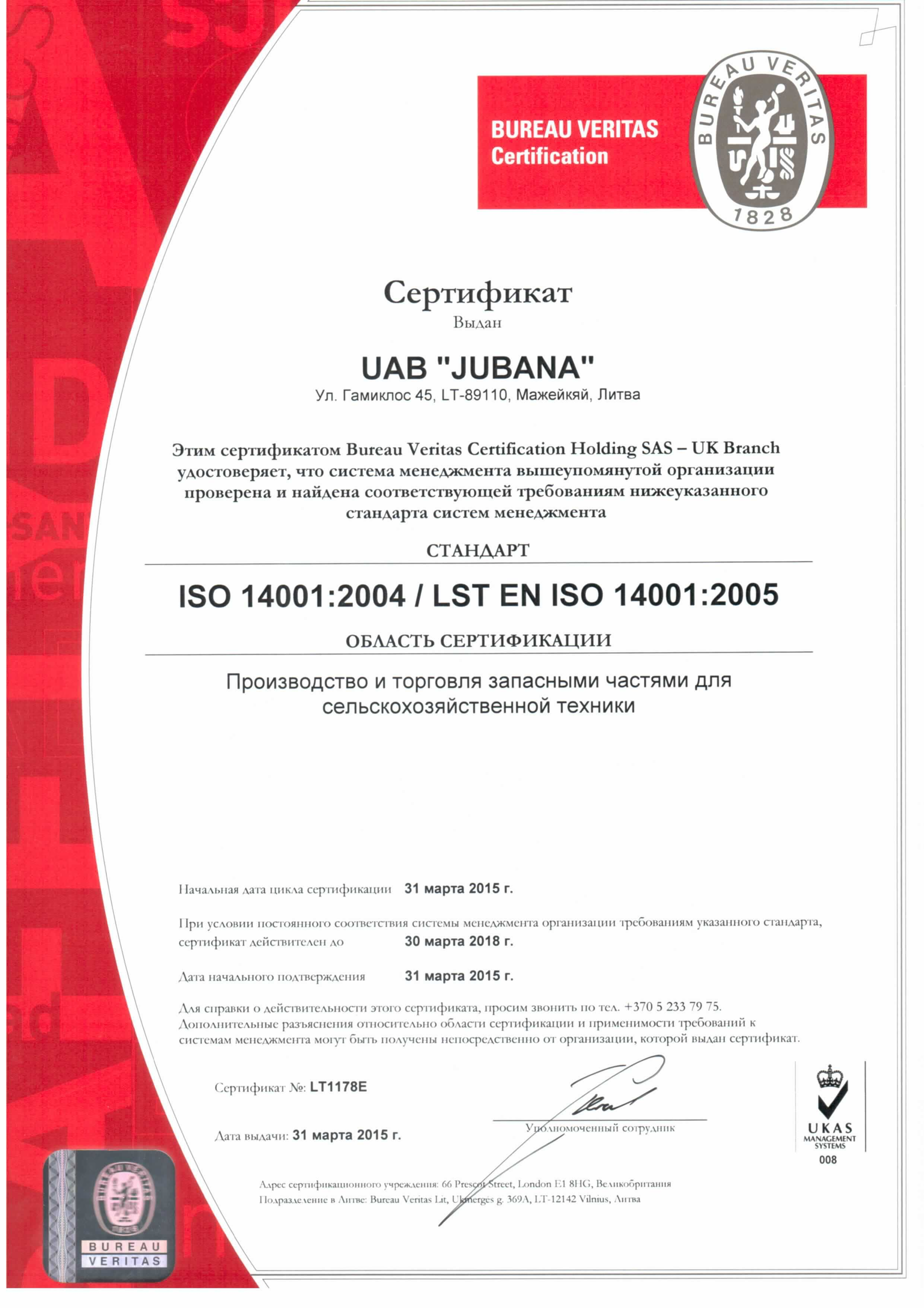 ISO_14001-2004